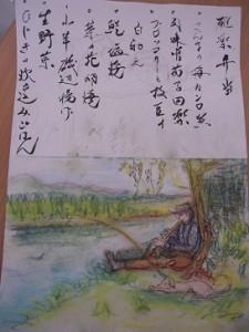 オリジナルお品書き(楽器を演奏する素敵なイラスト付!)